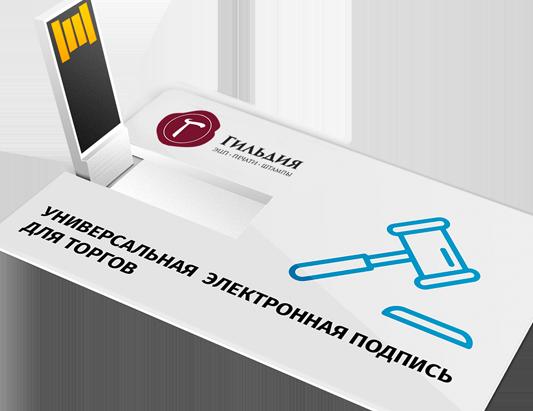 ЭЦП (электронная цифровая подпись) ДЛЯ ТОРГОВ