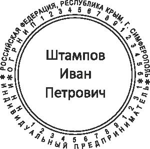 ИП-11