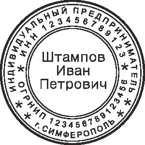 ИП-12