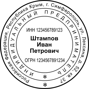 ИП-19